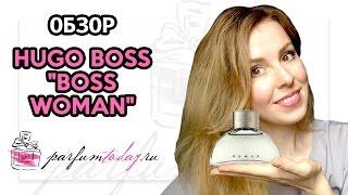 видео Купить Hugo Boss Woman Eau de Parfum - женские духи (Хьюго Босс Вумен) по низкой цене