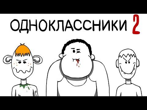 МОИ ОДНОКЛАССНИКИ 2