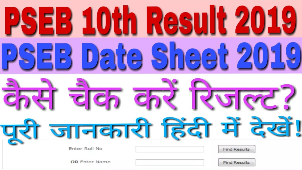 PSEB 10th 12th Result 2019 || PSEB Date Sheet 2019 10th, 12th Class (यहाँ  देखें) || www pseb ac in