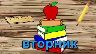 будни - дней - Дети дошкольники - учебник для начинающих детей