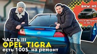 BMW m5, путь от мотоцикла.  Часть 3. Опель тигра , есть 100$ на ремонт.#OpelTigra#...