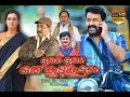 DOORE DOORE ORU KOODU KOOTTAAM | Malayalam Full Movie | Full HD 1080 |  Mohanlal Movie | Upload 2016