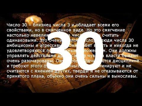 Гороскоп по дате рождения (число 30 )