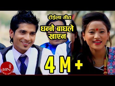 New Nepali Roila Song | Dhannai Baghle Khayena - Roshan Gaire & Ritu Thapa Magar