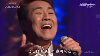 五木ひろし 夜明けのブルース 2012年4月25日発売 作詞・作曲:レーモン...