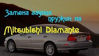 видео Замена пружин Mitsubishi