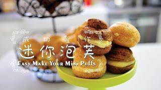 《不萊嗯的烘培廚房》成功製作迷你泡芙   Easy Make Your Mini Puffs