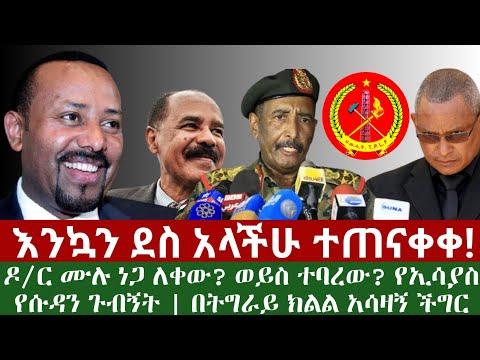 Ethiopian news : ሰበር መረጃ! amharic news bbc   ethio forum   esat news   ethiopian music