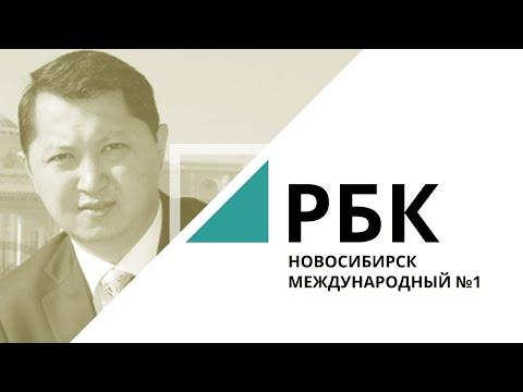 Куда идёт региональный бизнес | «Новосибирск международный» №1 РБК Новосибирск
