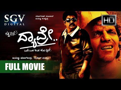 Kannada Movies | Dyavre Kannada Full HD | Kannada New Movies 2017 | Yogaraj Bhat, Ninasam Sathish