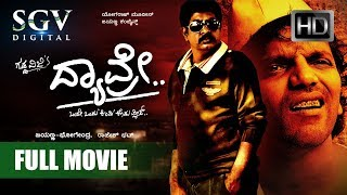 Video Kannada Movies | Dyavre Kannada Full HD | Kannada New Movies 2017 | Yogaraj Bhat, Ninasam Sathish download MP3, 3GP, MP4, WEBM, AVI, FLV Oktober 2017