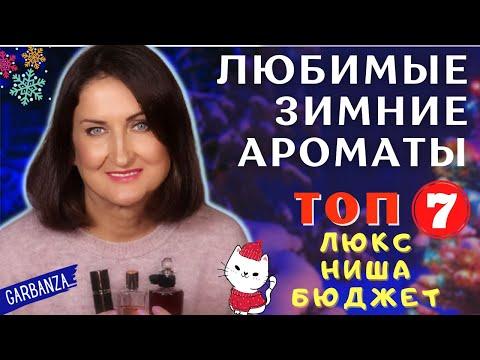Топ 7💙Парфюмерные фавориты💙Зима 2020