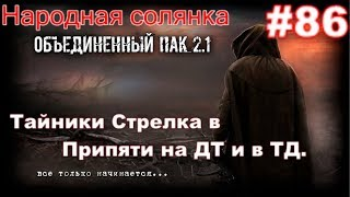 S.T.A.L.K.E.R. НС ОП 2.1 #86. Тайник Стрелка + бонусные тайники в Припяти. Тайники на ДТ и в ТД.