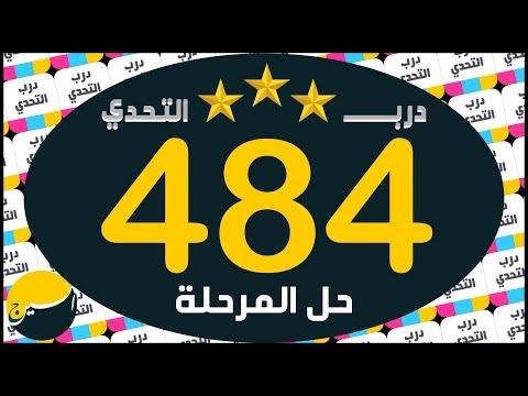 لعبة درب التحدي المرحلة 484 самые лучшие видео