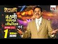 Ityadi - ইত্যাদি   Hanif Sanket   Naogaon Paharpur episode 2011
