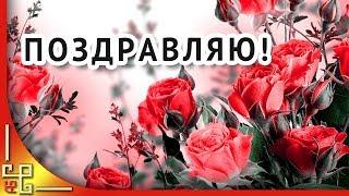 Красивое видео поздравление с днем рождения ЖЕНЩИНЕ 🌹 Музыкальная открытка для женщины