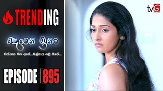 Deweni Inima | Episode 895 01st September 2020 Thumbnail