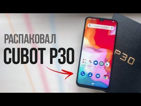 Знакомство с  CUBOT P30 - РАСПАКОВКА И ПРЕДВАРИТЕЛЬНЫЙ ОБЗОР смартфона от CUBOT с тройной камерой!