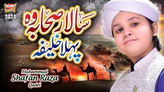 Muhammad Shafan Raza Qadri || New Kalaam 2021 || Salar e Sahaba || Official Video || Heera Gold