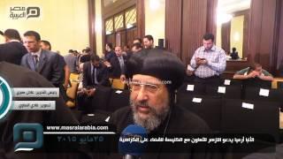 مصر العربية | الأنبا أرميا يدعو الازهر للتعاون مع الكنيسة للقضاء على الكراهية