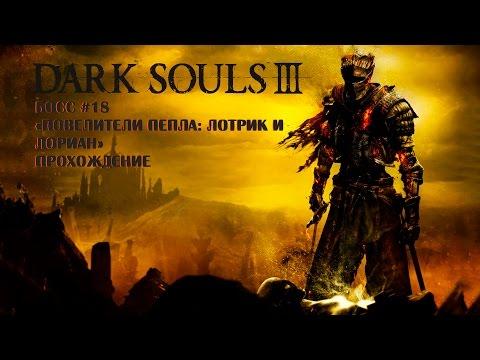 Боссы Dark Souls 3 - Как убить Лотрика и Лориана - #18