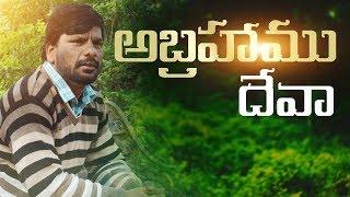 Latest New Telugu Christian Songs 2019 | అబ్రహాము దేవా | Rajkumar Jeremy