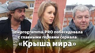 Сериал «Крыши мира»: интервью с актерами