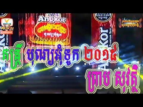 preap sovath new songs 2015, Hang Meas Concert, Water festival, 25 Nov 2015, Part 2