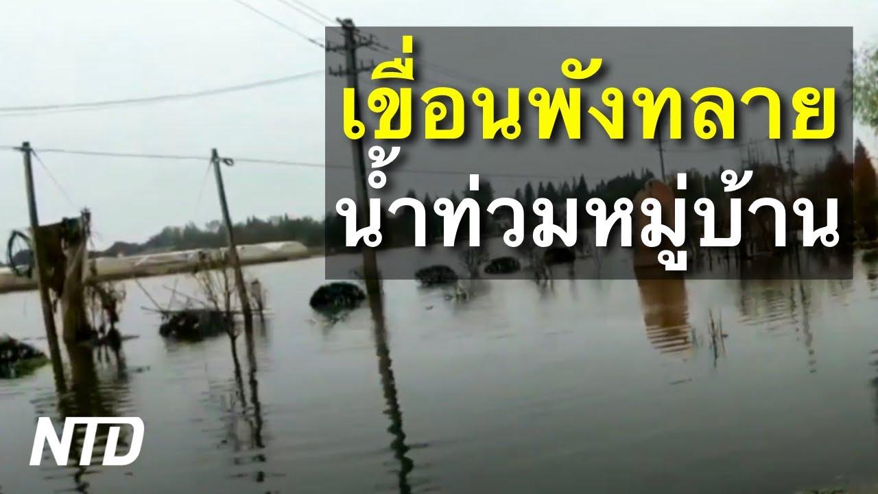 เขื่อนดินพังทลาย น้ำท่วมหมู่บ้าน;  ดินถล่มทำสะพานทางหลวงพัง; อานฮุยเสียหายหนักหลังจากน้ำท่วม 2 เดือน