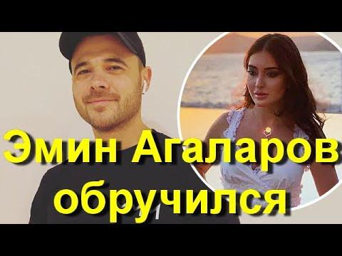Шокирующая новость! Эмин Агаларов снова обручился! Спустя 4 месяца после развода Аленой Гавриловой!