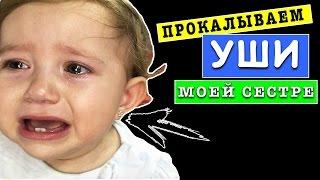 Прокалываем уши моей сестре | сериал РЕБОРН КУКЛА | ЖИВАЯ КУКЛА
