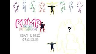피트니스펌프ep.1[레전드][연습모드][온라인체육수업]