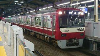 京急1000形 1367編成(PMSM) 京急川崎駅到着発車