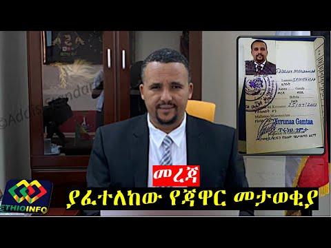 የተወሳሰበው የጃዋር ዜግነት ጉዳይ Jawar Mohammed, Merera Gudina, Birtukan Mideksa, Abiy Ahmed, OFC.