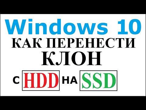 Как перенести клонировать Windows на SSD