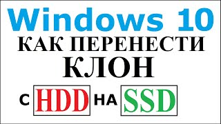 Как перенести клонировать Windows с HDD на SSD смотреть онлайн в хорошем качестве бесплатно - VIDEOOO