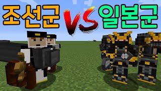 조선군 vs 일본군 마인크래프트 임진왜란 실험