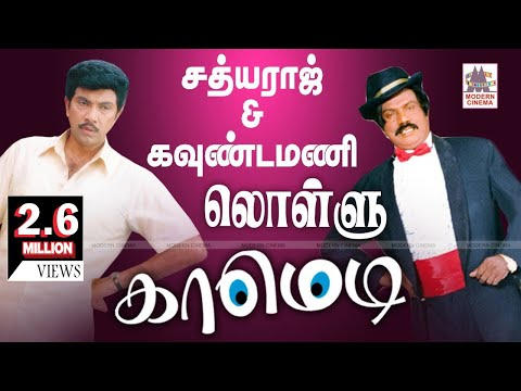 Sathyaraj Goundamani Lollu Comedy சத்யராஜ் கவுண்டமணி லொள்ளு காமெடி தொகுப்பு