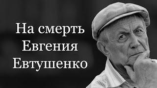 Александр Проханов  На смерть Евгения Евтушенко