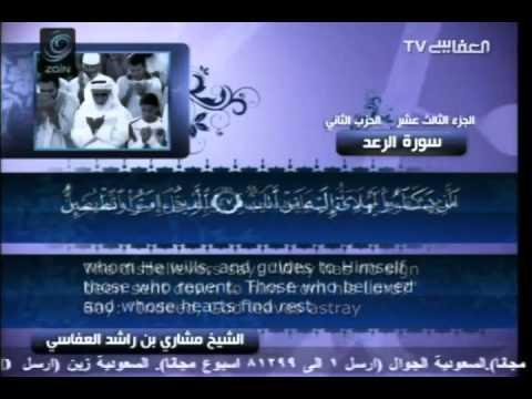 Surah Ar Ra'd with English translation  13   Mishary bin Rashid Al Afasy
