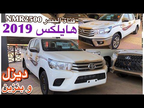 هايلكس 2019 Glx 2 بنزين وهايلكس 2019 ديزل غمارتين Toyota Hilux Youtube