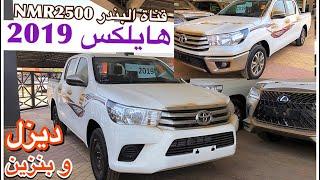 هايلكس 2019  GLX- 2  بنزين  وهايلكس 2019 ديزل  غمارتين  Toyota Hilux