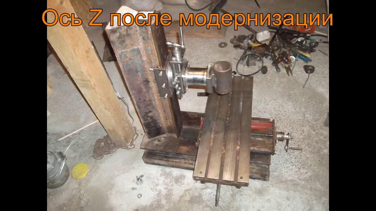 Самодельный фрезерный по металлу  Modernisierung der Fräsmaschine