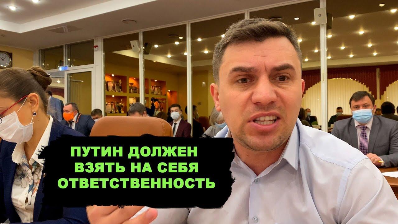 Обращение к Путину и правительству РФ. Вы виновны в этом кризисе!