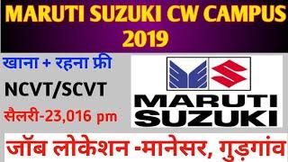 Maruti Suzuki CW Campus 2019//Maruti Suzuki campus placement 2019//ITI Campus Job 2019//ASITIJOB