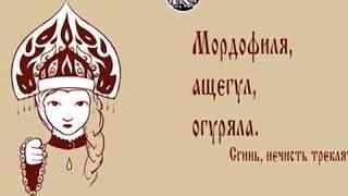 Старорусские слова,которыми можно заменить ненормативную лексику.