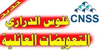 شحال كتشد في فلوس الدراري - التعويضات العائلية cnss