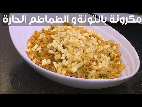 مكرونة بالتونة والطماطم الحارة: الشيف شربيني