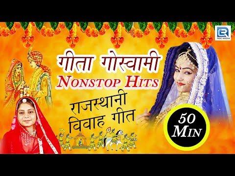 गीता गोस्वामी के एक से बढ़कर एक सुपरहिट राजस्थानी विवाह गीत COLLECTION | सिर्फ बन्ना बन्नी गीत पर