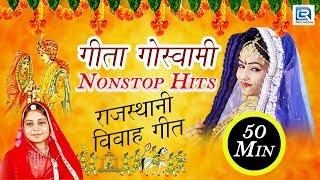 गीता गोस्वामी के एक से बढ़कर एक सुपरहिट राजस्थानी विवाह गीत COLLECTION   सिर्फ बन्ना बन्नी गीत पर